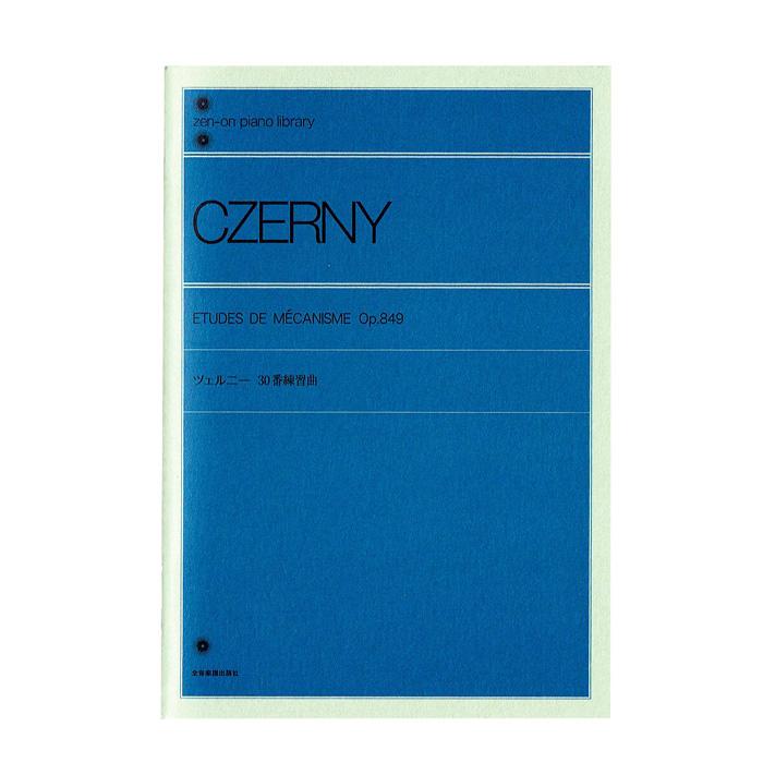 ピアノライブラリー ポケットノート(全2種) ツェルニ―