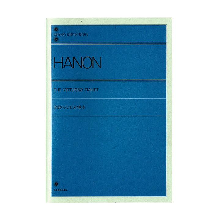 ピアノライブラリー ポケットノート(全2種) ハノン