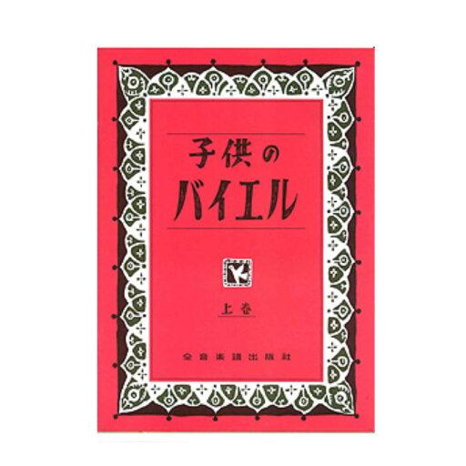 子供のバイエル ポケットノート(全2種) 上巻