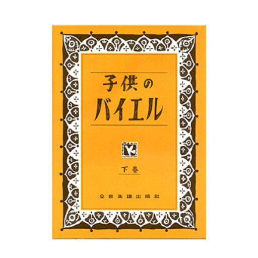 子供のバイエル ポケットノート(全2種) 下巻