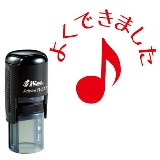 ミュージックレッスンスタンプ(全15種) 8分音符/よくできました