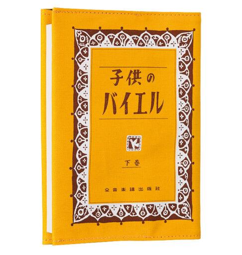 子供のバイエル ブックカバー(全2種) 下巻
