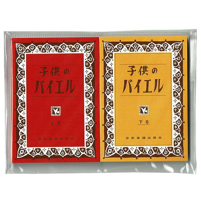 子供のバイエル ポケットノート(全2種)