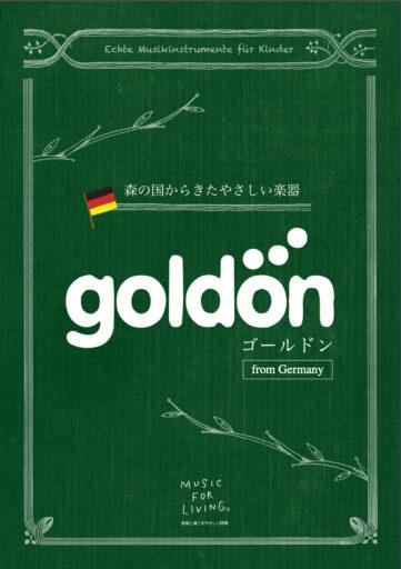 goldonカタログ