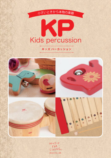 Kids percussionカタログ