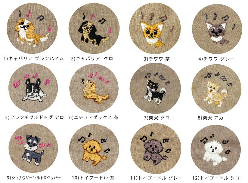 わんちゃんの刺繍は12種類。裏地のガーゼは3枚重ねたトリプルガーゼ仕様