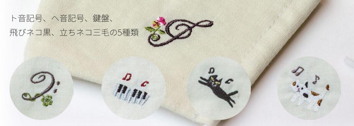 シンギングマスク 刺繍