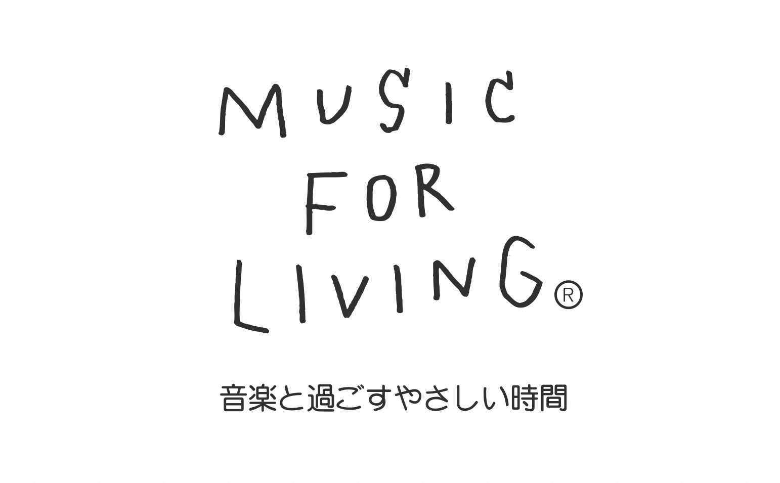 「MUSIC FOR LIVING(ミュージック・フォ・リビング)」のコンセプトとは?